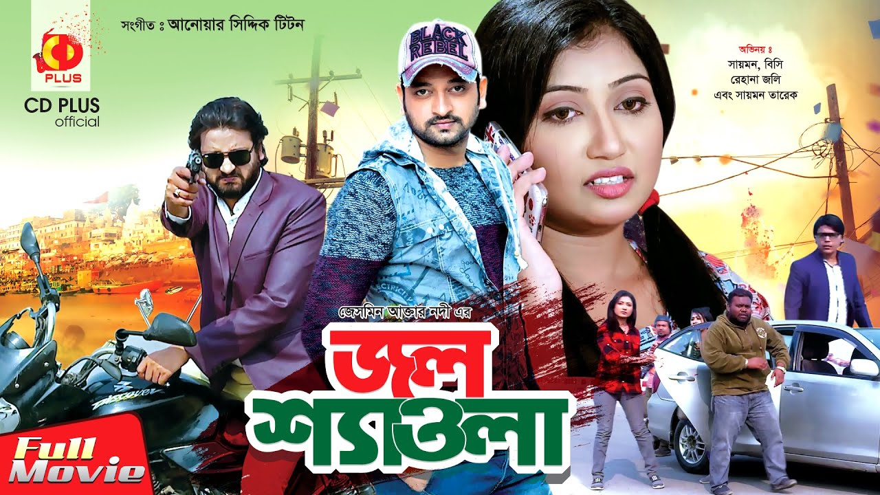 Jol Shawola 2020 Bangla Movie HDRip 400MB Download