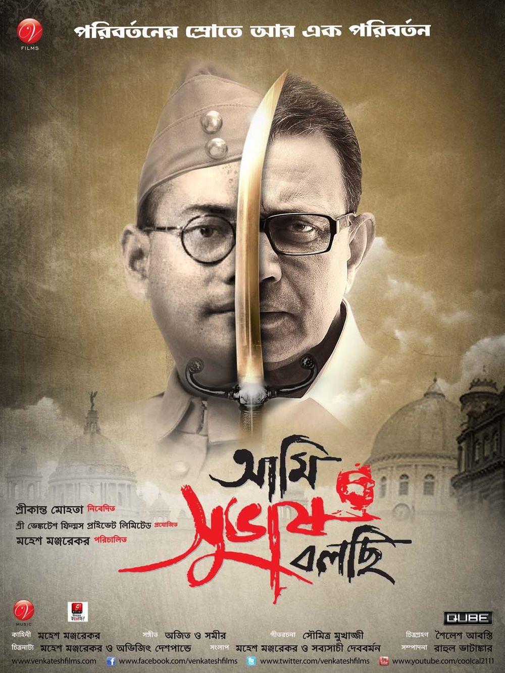 Ami Shubhash Bolchi 2020 Bengali Full Movie 720p HDRip 1GB MKV