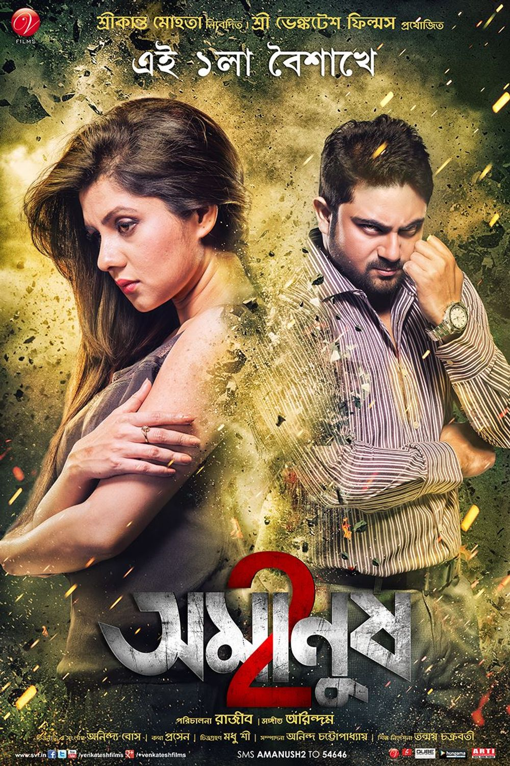 Amanush 2 2020 Bengali Full Movie 720p BluRay 1GB MKV