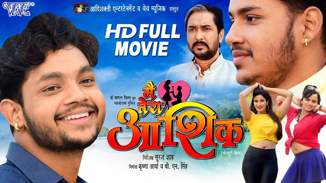 Main Tera Aashiq 2020 Bhojpuri Movie 450MB HDRip Download