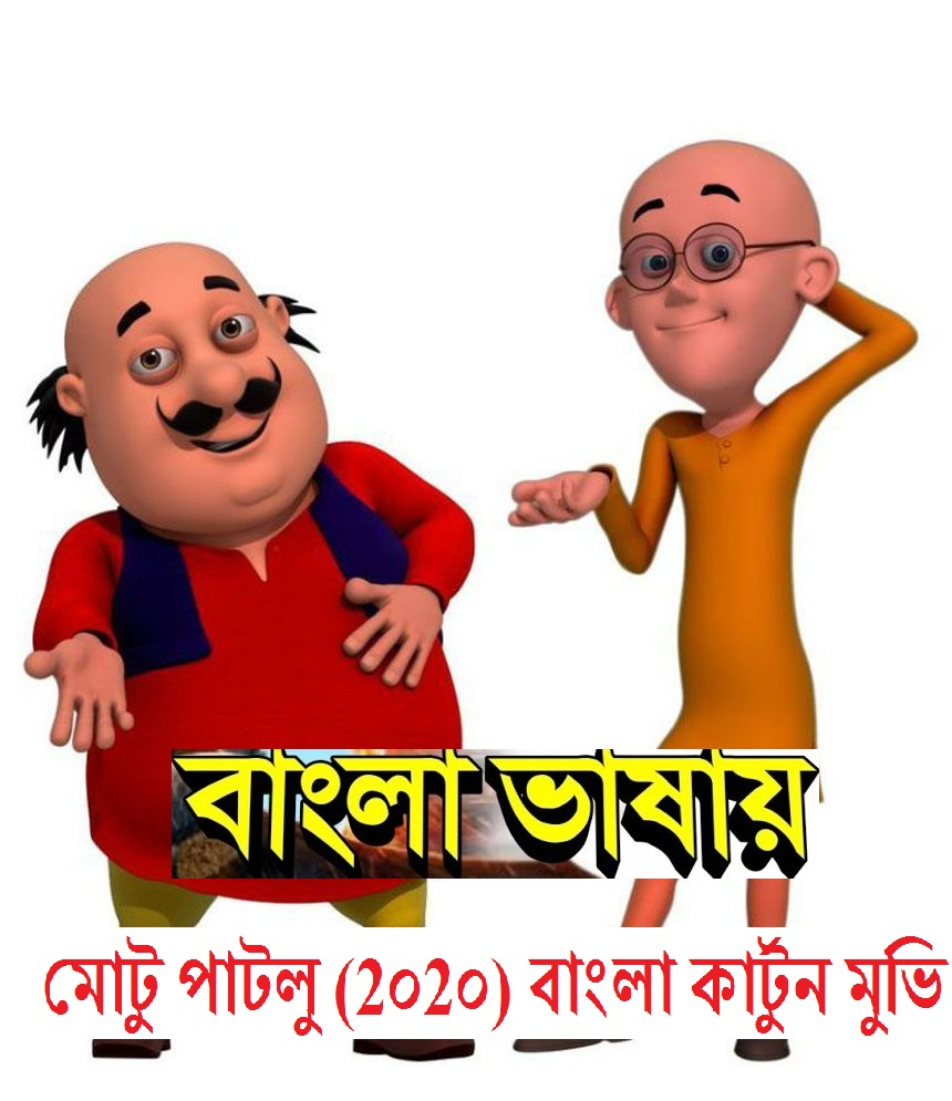 Motu Patlu (2020) Bengali Carton Movie 480p HDRip 400MB Watch Online