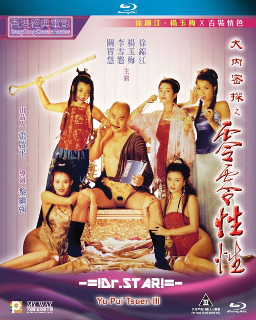 Yu Pui Tsuen III 1996 Hindi Dual Audio 350MB UNRATED BluRay ESubs Download