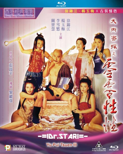 18+ Yu Pui Tsuen III 1996 Hindi Dual Audio 340MB UNRATED BluRay ESubs