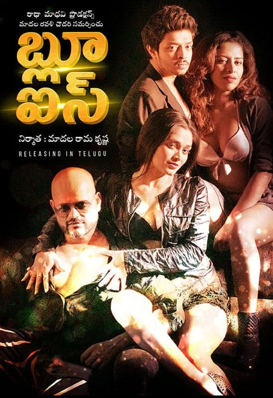 18+ Blue Eyes 2020 Telugu 720p HDRip ESubs 935MB Download