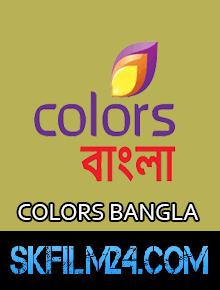 Colors Bangla All Serial Download 19 January 2021 Zip