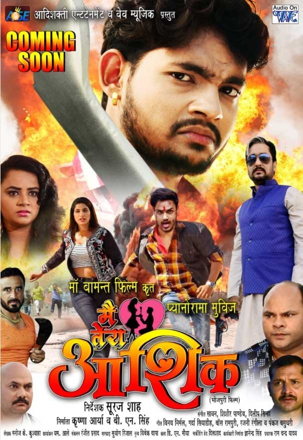 Main Tera Aashiq 2020 Bhojpuri 720p HDRip 700MB Download
