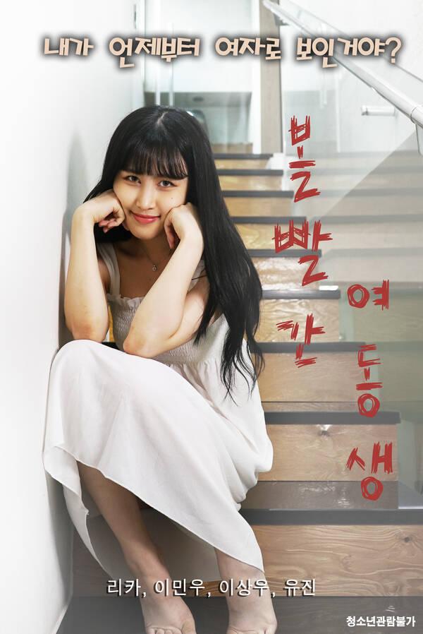 18+ Red sister 2020 Korean Movie 720p HDRip 600MB Download