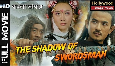 Shadow Of Swordsman 2021 Bengali Dubbed Movie 720p HDRip 700MB Download