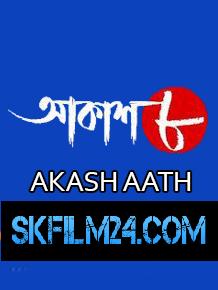 Akash Aath Bangla All Serial Download 16 January 2021 Zip