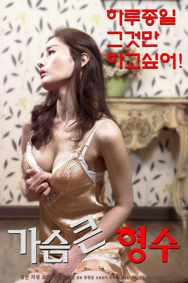 18+ Big-breasted sister-in-law 2020 Korean Movie 720p HDRip 770MB Download