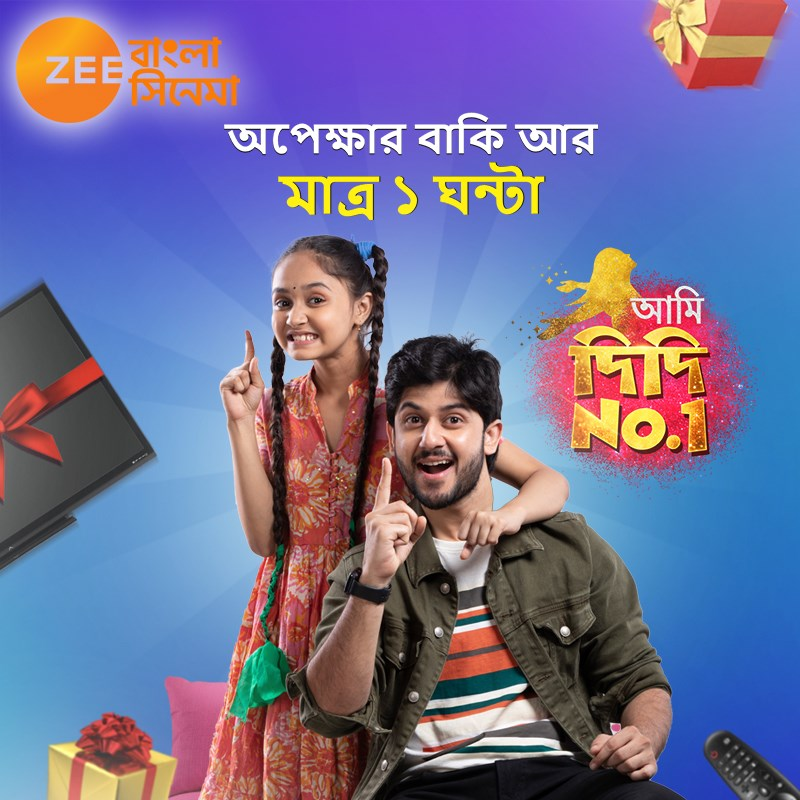 Ami Didi No 1 (2021) Bengali 720p WEB-DL x264 AAC 800MB Download