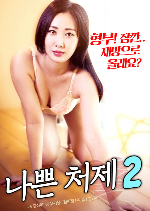 18+ Bad sister-in-law 2 2020 Korean Movie 720p HDRip 600MB