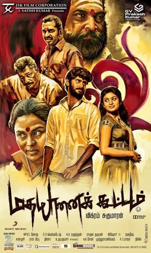 Ravanpur The Battle -Madha Yaanai Koottam Screen Shot 1
