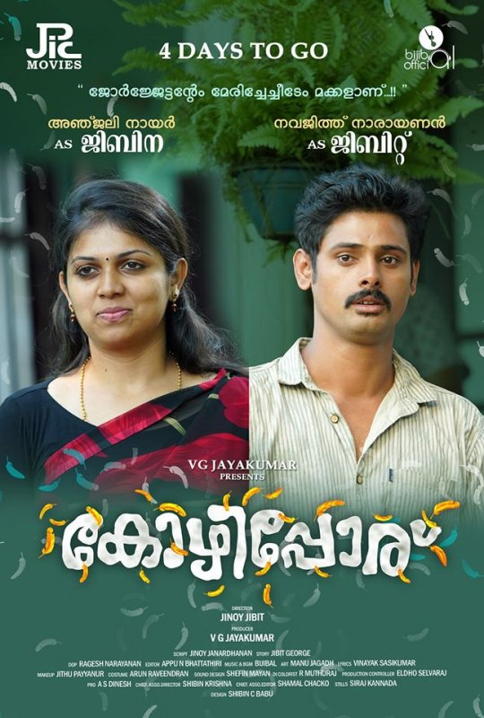 Kozhipporu 2020 Malayalam Full Movie 350MB HDRip ESub Download