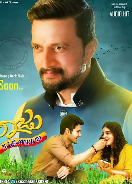 Raju Kannada Medium 2018 Hindi Dual Audio 450MB HDTVRip Download