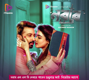 Nabab LLB Chapter 1-2 Bengali Full Movie 2021 HDRip x264 AAC