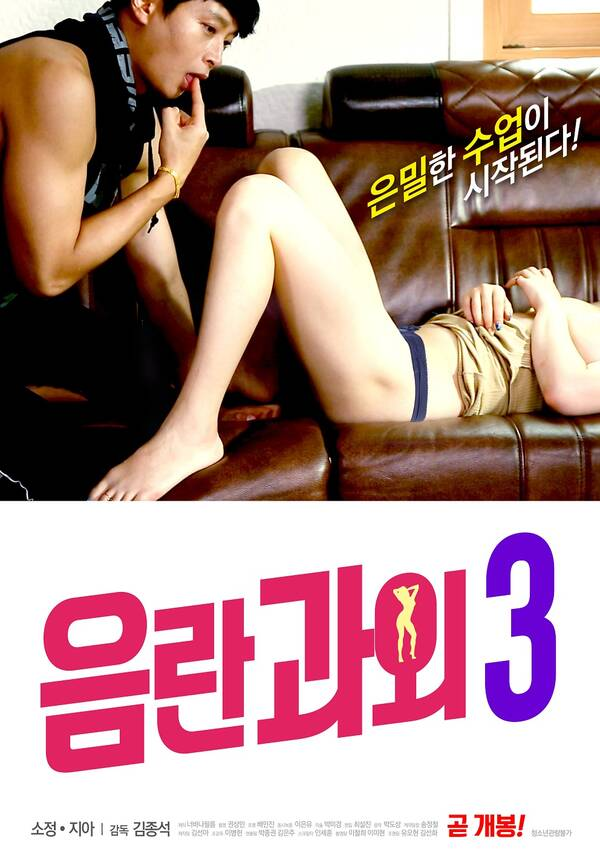 18+ Lewd tutoring 3 2020 Korean Movie 720p HDRip 610MB Download