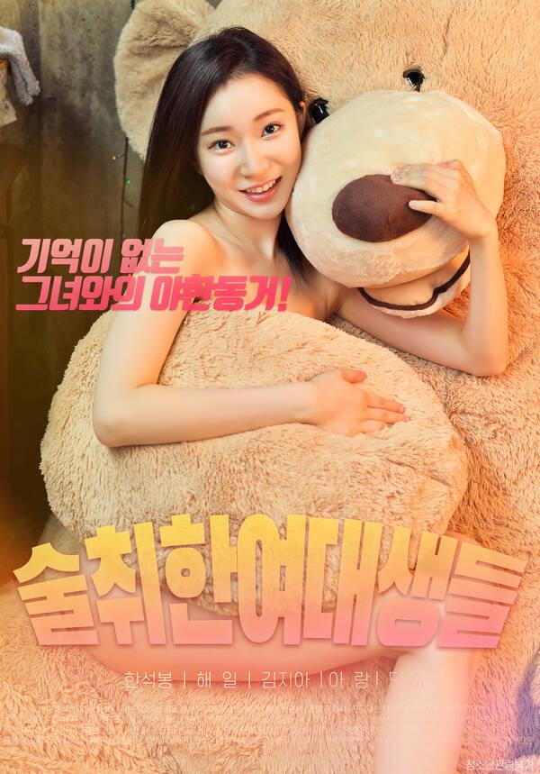 18+ Drunken female college students 2021 Korean Movie 720p HDRip 500MB