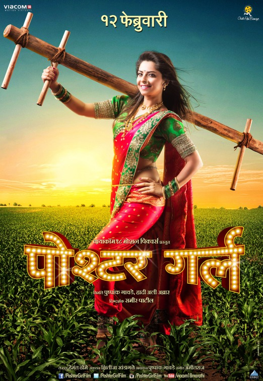 Poshter Girl 2016 Marathi 720p HDRip 950MB Download