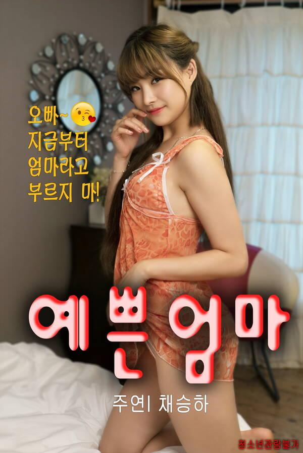 18+ Pretty mom 2021 Korean Movie 720p HDRip 570MB Download
