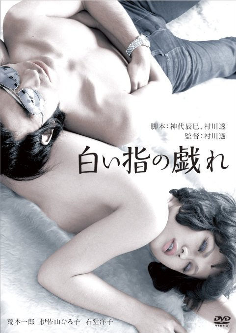 18+ Delicate Skillful Fingers 1972 Japanese 720p BluRay 700MB Download