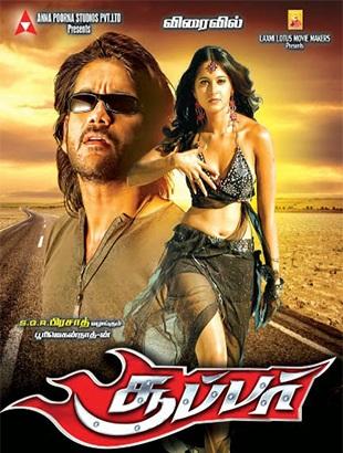 Super Thirudan (Super) 2005 Hindi Dual Audio 500MB UNCUT HDRip Download