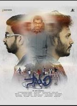 Swardham 2020 Telugu 480p HDRip ESub 400MB Download
