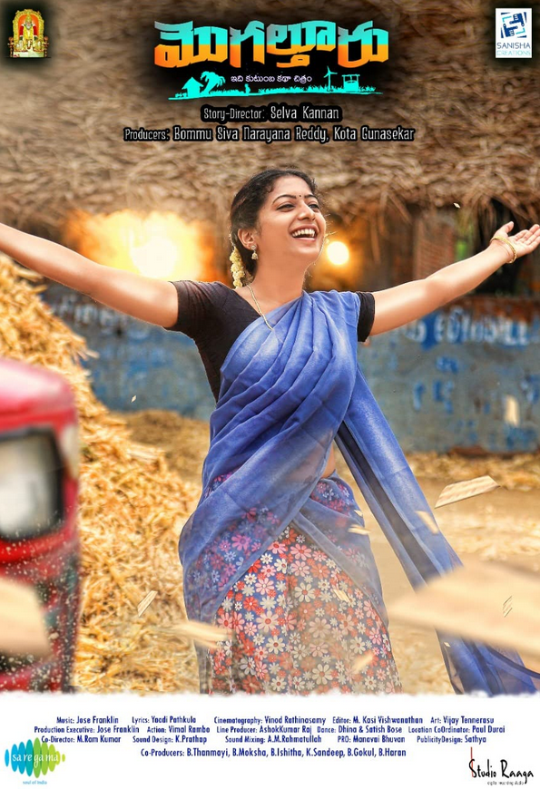 Mogalturu 2021 Telugu 450MB HDRip ESub Download