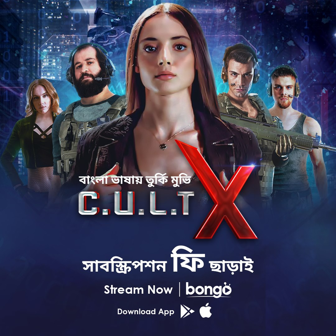 Cult X (2021) Bangla Dubbed Movie 720p Bluray x265 AAC 700MB ESub *100% ORG*