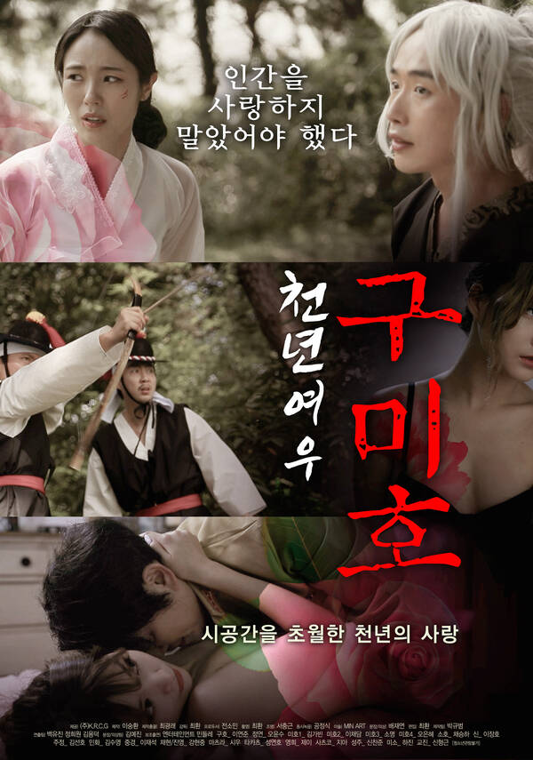 18+ Millennial Fox nine tail fox 2021 Korean Movie 720p HDRip 590MB Download