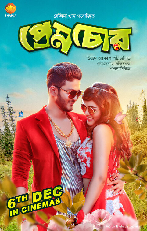 Prem Chor (2021) Bangla Full Movie HDRip 400MB Download