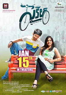 Cycle 2021 Telugu Movie 720p PreDVDRip 900MB Download