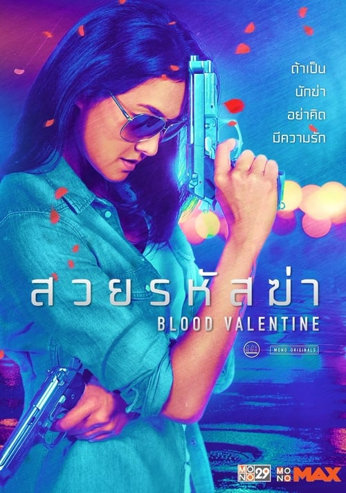 Blood Valentine (2019) 480p WEBRip x264 [Dual Audio] [Hindi DD 2.0 – Thai 2.0] 330MB