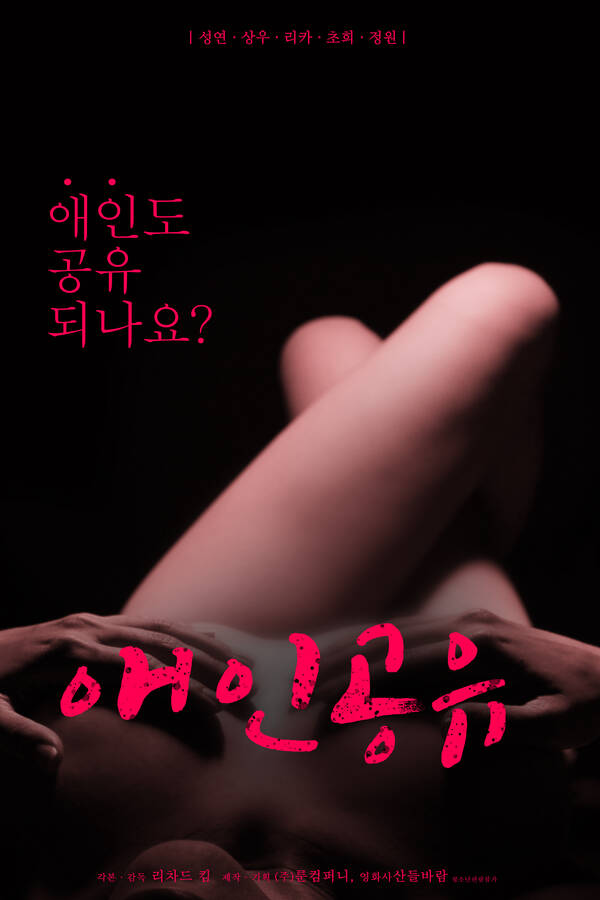 18+ Lovers 2021 Korean Movie 720p HDRip 600MB