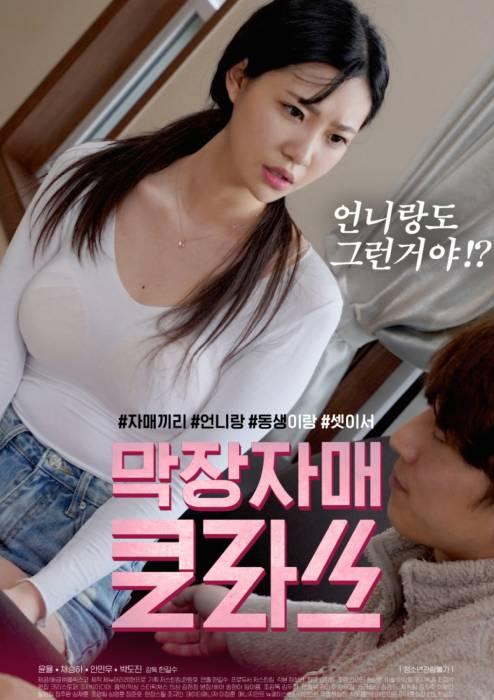 18+ Last Sister Class (2020) Korean 720p HDRip 600MB Download