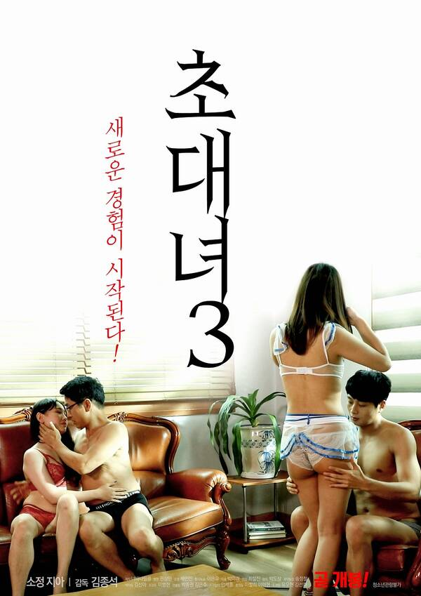 18+ First lady 3 2021 Korean Movie 720p HDRip 650MB Download