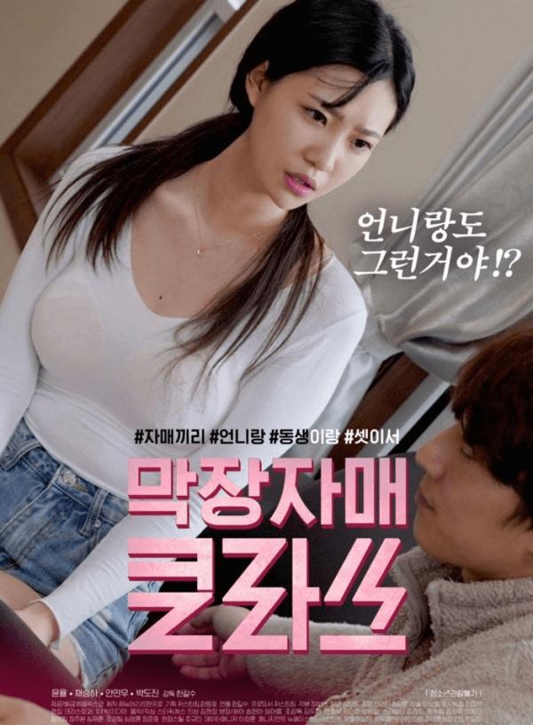 The Last Sister Class (2020) Korean Hot Movie