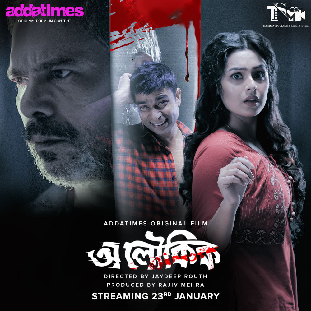 Aloukik 2021 Dual Audio (Bengali Or Hindi) 280MB HDRip ESub Download