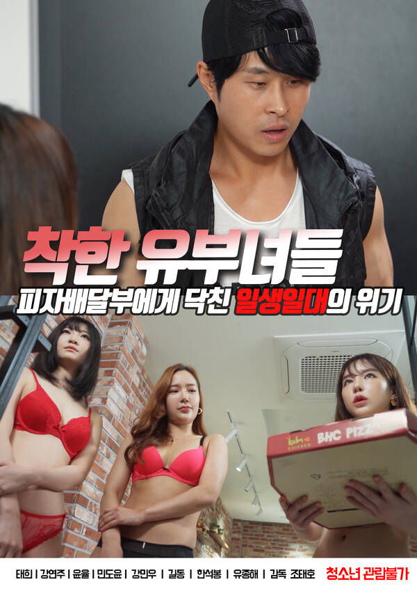 18+ Nice Married Women 2021 Korean Movie 720p HDRip 590MB Download