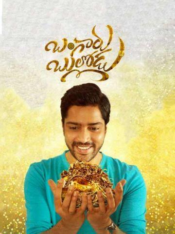 Bangaru Bullodu 2021 Telugu 400MB PreDVD Download
