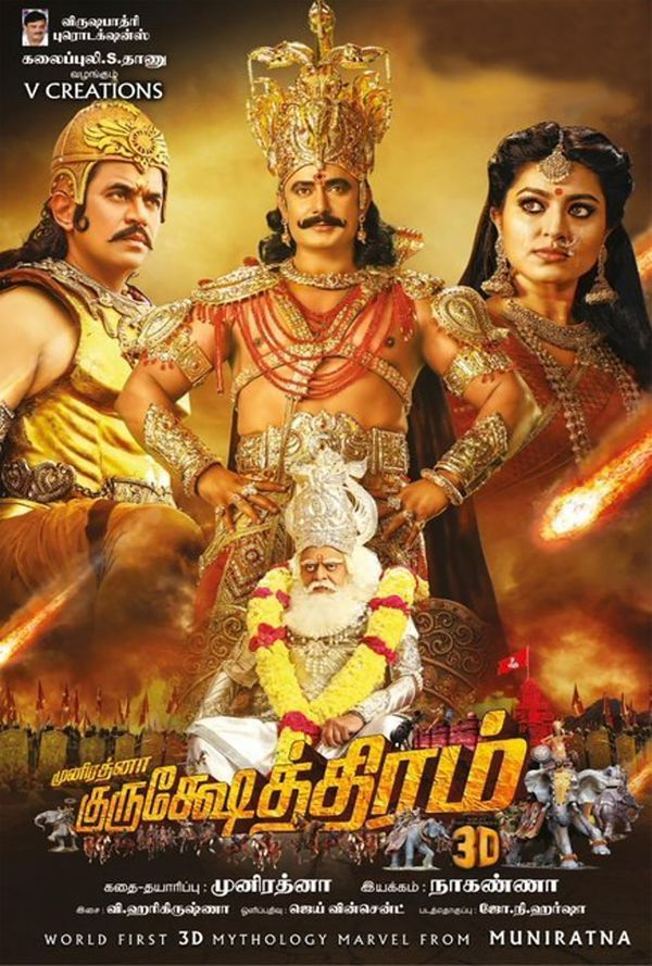 Kurukshetra 2019 Hindi Dual Audio 600MB UNCUT HDRip Download
