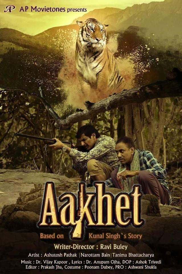 Aakhet 2021 Hindi 250MB HDRip Download