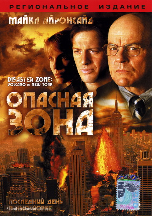 Disaster Zone: Volcano in New York 2006 Hindi Dual Audio 720p DVDRip 850MB Download