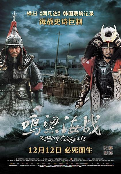 The Admiral Roaring Currents 2014 Hindi Dual Audio 450MB UNCUT BluRay Download