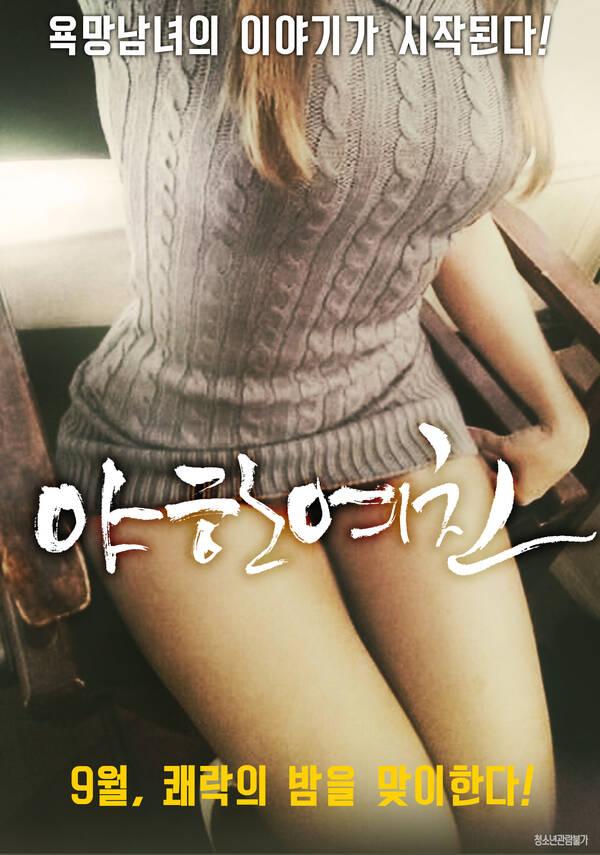 18+ Raunchy girlfriend 2021 Korean Movie 720p HDRip 565MB Download