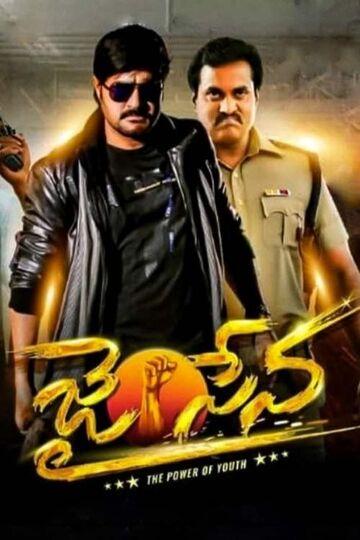 Jai Sena 2021 Telugu 720p PreDVDRip 900MB Free Download