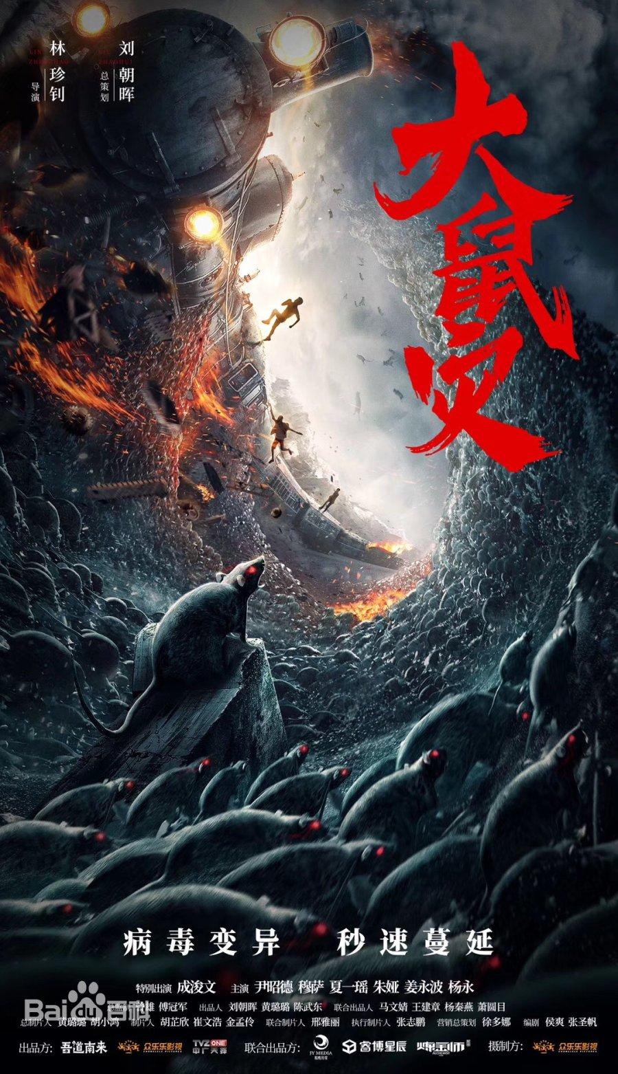 Rat Disaster 2021 Chinese 300MB HC- HDRip Download