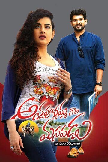 Annapurnamma Gari Manavadu 2021 Telugu 400MB HDRip ESub Download