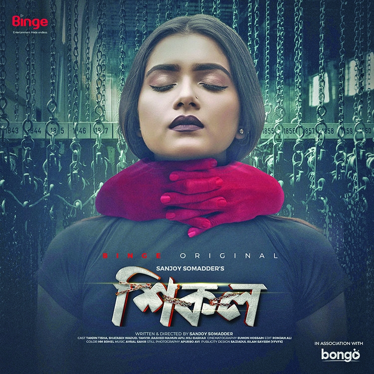 Shikol 2021 S01 Complete Bengali Binge Original Web Series 450MB HDRip Download