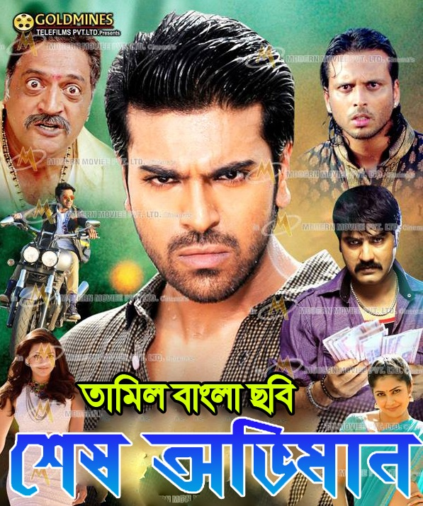 Sesh Obhimaan (Yevadu 2) 2021 Bengali Dubbed 720p HDRip x264 AAC 900MB Dwonload